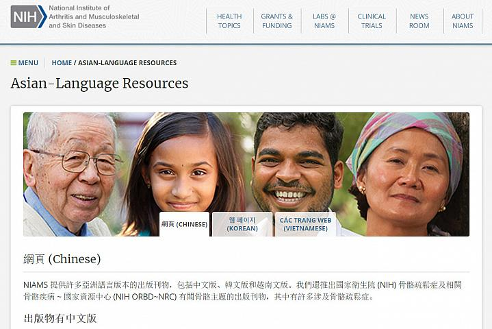 Screenshot of the Asian language resources website
